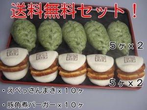 画像1: 送料無料セット!えべっさんまき 10個+豚角煮バーガー10個