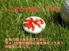他の写真3: 清水焼ゴルフマーカー(1)呉須(藍色染付)タイプ